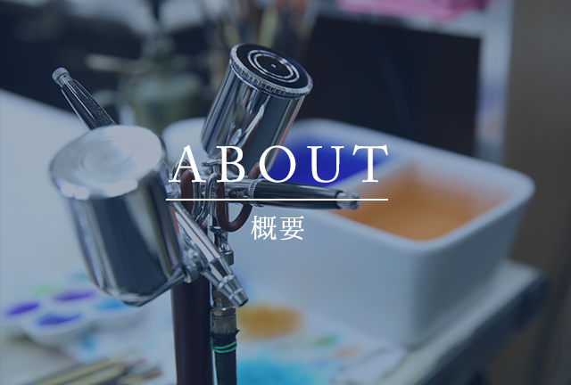 ABOUT概要
