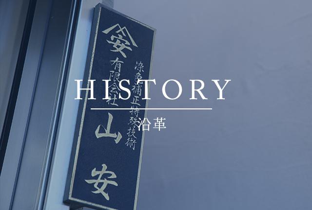 HISTORY沿革