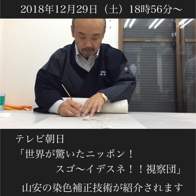 写真 2018-12-27 5 12 43.jpg