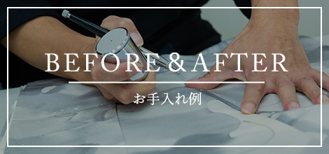 BEFORE&AFTER お手入れ例